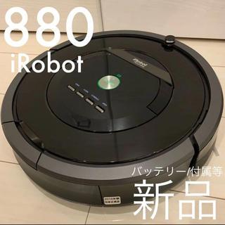 アイロボット(iRobot)のiRobot Roomba 自動掃除機 ルンバ 880 フルセット以上  84(掃除機)