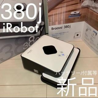 アイロボット(iRobot)のiRobot Braaba アイロボット ブラーバ380j フルセット以上 06(掃除機)