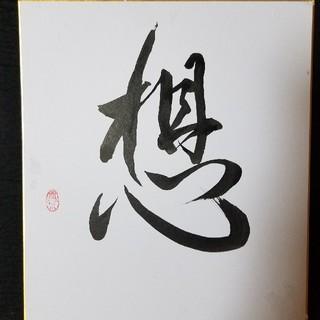 色紙書『想』(書)
