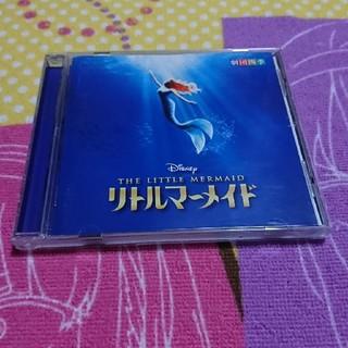ディズニー(Disney)のCD リトルマーメイド 劇団四季(ミュージカル)