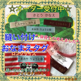 ☆保育士がつくる☆  縫い付け おなまえタグ ロングサイズ(ネームタグ)