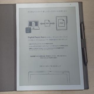 ソニー(SONY)のSONY デジタルペーパー DPT-RP1 中古(電子ブックリーダー)