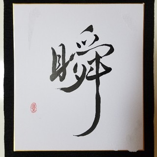 色紙書『瞬』(書)