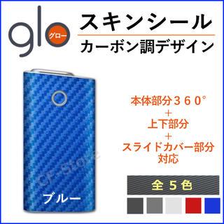 グロー(glo)のglo グロー シール ケース カバー カーボン スキンシール 全面 高級 青(タバコグッズ)