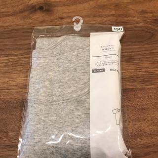 ムジルシリョウヒン(MUJI (無印良品))の無印良品 オーガニックコットン半袖シャツ 130サイズ(下着)