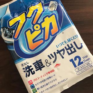 フクピカ(洗車・リペア用品)