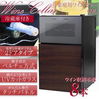 【新品未使用】 ワインセラー 8本収納 冷蔵庫付 1台2役(ワインセラー)
