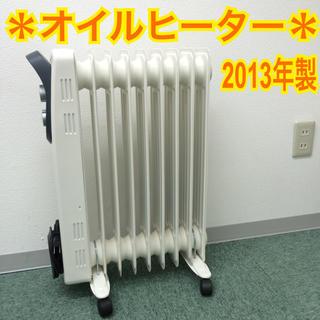 送料無料**オイルヒーター**2013年製**大特価!!(オイルヒーター)