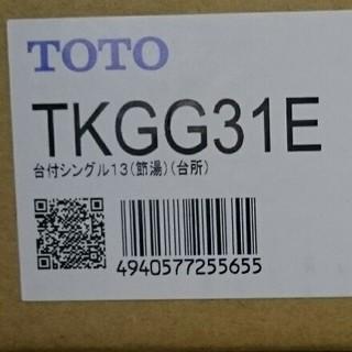 トウトウ(TOTO)のTOTO TKGG31E キッチン用シングルレバー混合水栓(その他)