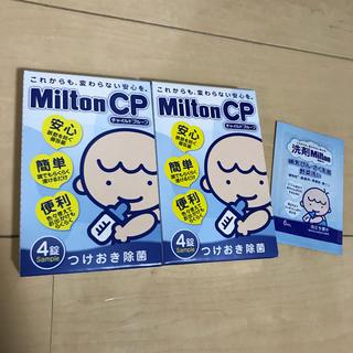 ミルトン (哺乳ビン用消毒/衛生ケース)
