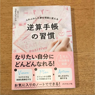 ダイヤモンドシャ(ダイヤモンド社)の逆算手帳の習慣(ビジネス/経済)