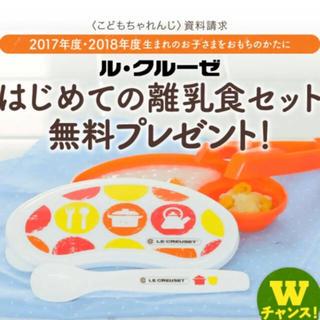 ルクルーゼ(LE CREUSET)のルクルーゼ離乳食セット2つ☆チャレンジ(離乳食器セット)