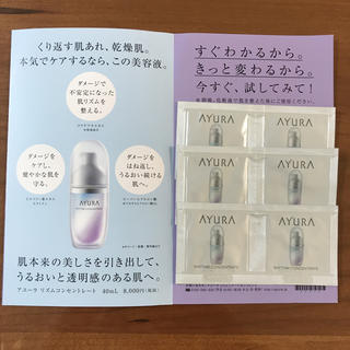 アユーラ(AYURA)のリズムコンセントレート  18包(サンプル/トライアルキット)