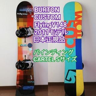 バートン(BURTON)の【BURTON CUSTOM FV148】スノーボードセット(ボード)