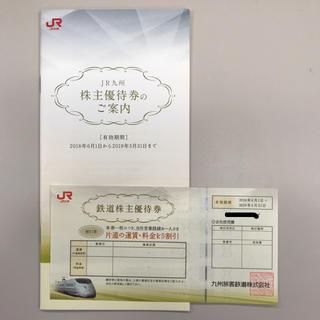 ジェイアール(JR)のJR九州株主優待券(鉄道乗車券)