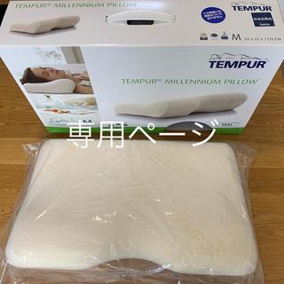 テンピュール(TEMPUR)の低反発枕  ミレニアムネックピロー Mサイズ (開封品)(枕)