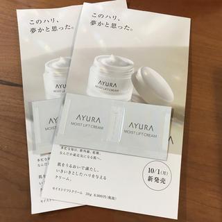 アユーラ(AYURA)のアユーラ  モイストリフトクリーム  4包(サンプル/トライアルキット)