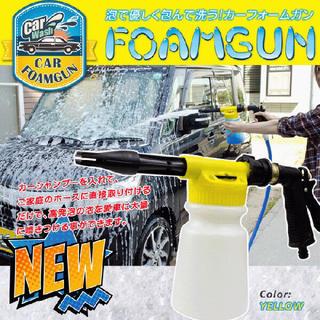 ★送料込★洗車フォームガン 強力泡洗浄 愛車を傷つけない(洗車・リペア用品)