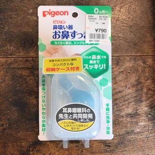 ピジョン(Pigeon)の鼻吸い器 お鼻すっきり 新品未開封(鼻水とり)