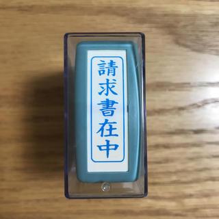 シャチハタ(Shachihata)の請求書在中スタンプ  縦タイプ(オフィス用品一般)
