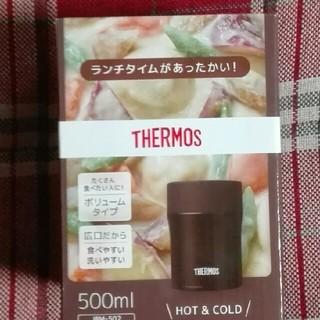 サーモス(THERMOS)のサーモススープジャー チョコ(弁当用品)
