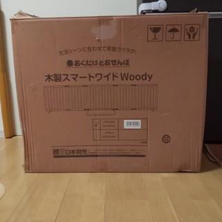 ニホンイクジ(日本育児)のおくだけとおせんぼ スマートワイド Woody(ベビーフェンス/ゲート)