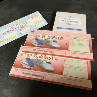 ジェイアール(JR)のJR西日本 株主優待券 2枚(鉄道乗車券)