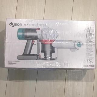 ダイソン(Dyson)の新品未使用 dyson ダイソン V7 mattress 布団クリーナー 2台(掃除機)