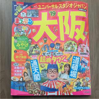 まっぷる マガジン 大阪