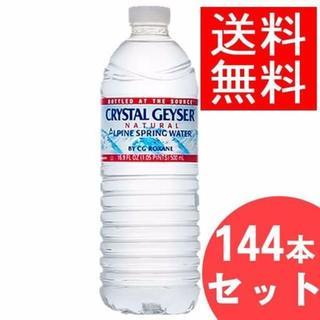 クリスタルガイザー 500ml 144本 ミネラルウォーター 天然水(ミネラルウォーター)