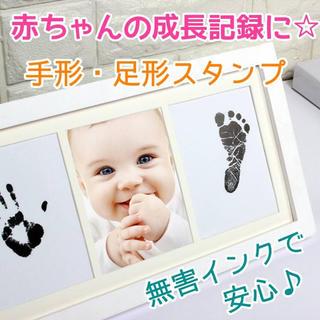 赤ちゃん手形 足形 無害インク スタンプ 思い出に♥(手形/足形)