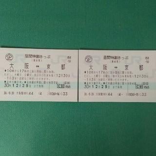 ジェイアール(JR)の【JR】【切符】大阪 京都(鉄道乗車券)
