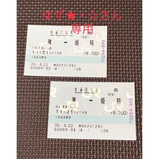 ジェイアール(JR)の姫路ー灘(神戸中心部)JR乗車券2枚セット  11月21日まで有効(鉄道乗車券)