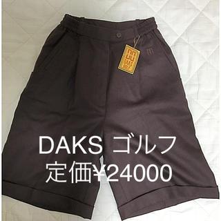 ダックス(DAKS)の未使用品 DAKS ゴルフ(ウエア)