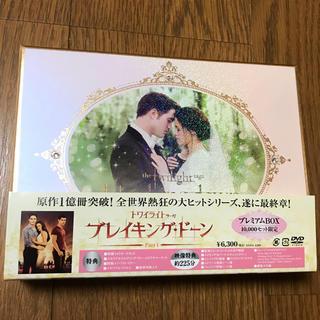 洋画DVD トワイライトサーガ  ブレイキングドーン 1