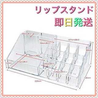 送料無料 ♡ コスメ収納ケース リップスタンド アクリル製(ドレッサー/鏡台)