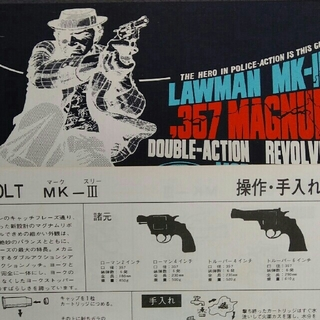 MGC コルトローマンmk3(未発火)(モデルガン)