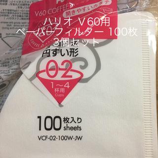 ハリオ(HARIO)のハリオ V60用ペーパーフィルター 100枚入り 3個(コーヒーメーカー)