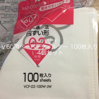 ハリオ(HARIO)のハリオ V60用ペーパーフィルター 100枚入り 4個セット(コーヒーメーカー)