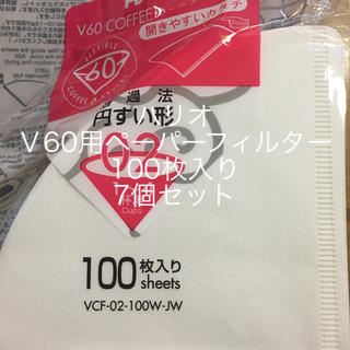ハリオ(HARIO)のハリオ V60用ペーパーフィルター 100枚入り 7個セット(コーヒーメーカー)