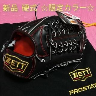 ゼット(ZETT)の新品 硬式 プロステイタス ゼット グラブ グローブ プロステ 内野手 三塁手(グローブ)