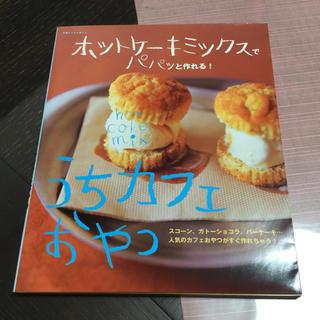 シュフトセイカツシャ(主婦と生活社)の別冊すてきな奥さん☆ホットケーキミックスでパパッと作れる!うちカフェおやつ☆料理(趣味/スポーツ/実用)