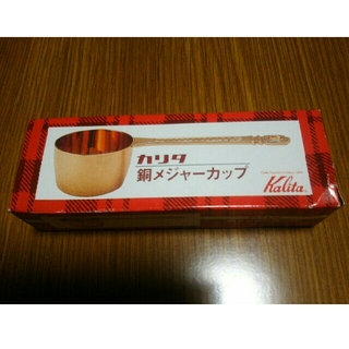カリタ(CARITA)の【みゆん様専用】カリタ  銅メジャーカップ(調理道具/製菓道具)