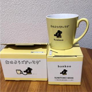ナルミ(NARUMI)のバンクー マグカップ 2個(マグカップ)