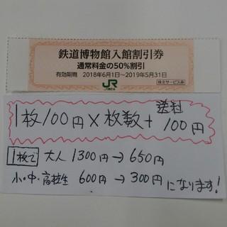 ジェイアール(JR)のJR東日本株主優待割引券の鉄道博物館半額優待券2枚300円、複数枚ございます!(美術館/博物館)