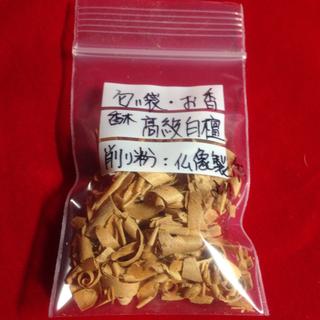 白檀削り粉 匂い袋 お香 お香 仏像製作より*オマケ1g1800円上級沈香送料込(お香/香炉)
