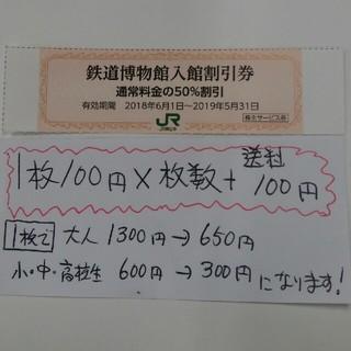 ジェイアール(JR)のJR東日本株主優待割引券の鉄道博物館半額優待券3枚399円、複数枚ございます!(美術館/博物館)
