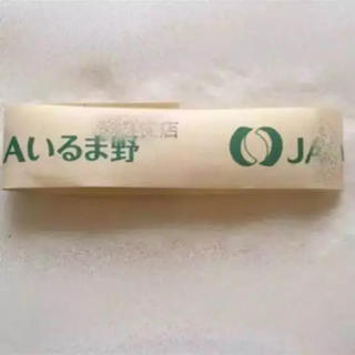 (1)100万円 横帯 金運 JA ラスト1枚(印刷物)