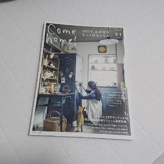 シュフトセイカツシャ(主婦と生活社)のcome home! Vol.31 インテリア本(住まい/暮らし/子育て)