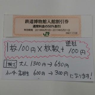 ジェイアール(JR)のJR東日本株主優待割引券の鉄道博物館半額優待券3枚400円、複数枚ございます!(美術館/博物館)